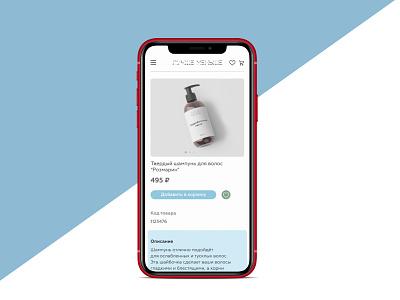 Online store App minimalistic design ecommerce shop ecommerce design ecommerce app app design app