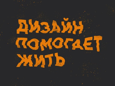 Design helps to live black orange texture ishu vector illustration illustrator design