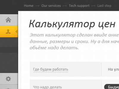 «A little navigation» continues web preview calculator ui