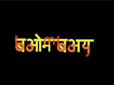 Bombay logo typography illustration