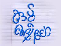 'Trapped!' Malayalam Typography