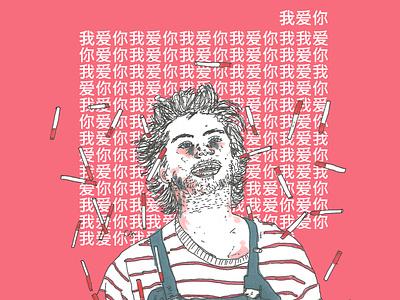 Mac Demarco - Love pop label chinese graphic street art drawing doodle portrait illustration pink digitalart cover font design pop art graphic design art