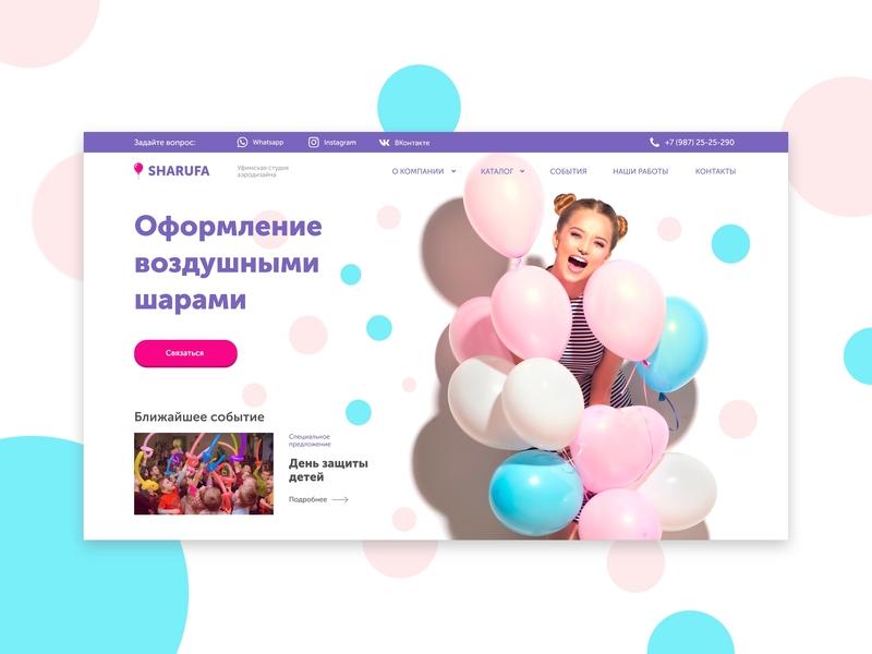 Balloon decoration web version pattern art logo bottom fresh design adobexd balloon ballons