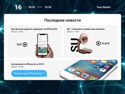 News blog - Design concept