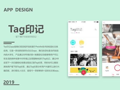 Tag印记app02