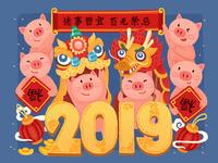 the Spring Festival