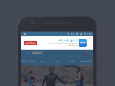 App Install Banner for Elbotola ios android installbanner banner webmobile mobile elbotola