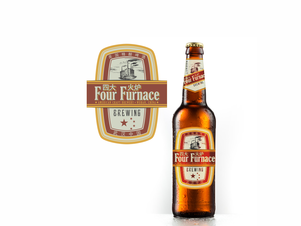 Four Furnace Brewing Co. logo/label evergreen vintage retro classic bottle pilsen lager pilsner brewing yellow red beer brew brewery china wuhan furnace four label logo