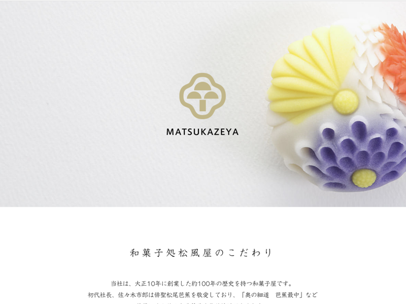 Japanese-style confection store website design web