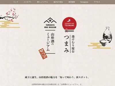 Japanese-style bar web site bar japan sake design web
