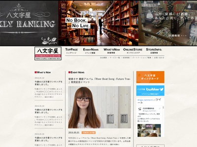 Japanese bookstore web site japan store book design web