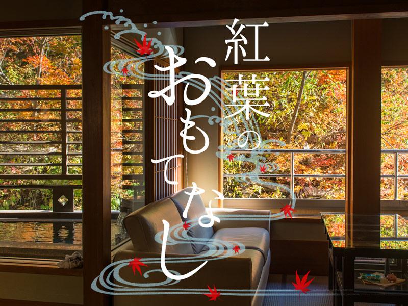 Japanese hotel's autumn campaign logo autumn japan hotel design web