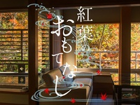 Japanese hotel's autumn campaign
