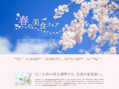 Japanese hotel's spring campaign landing page landing japan spring hotel design web