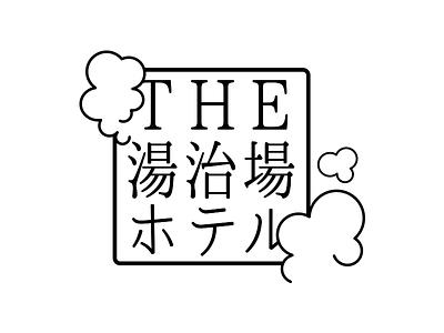Japanese hotspring logo logo