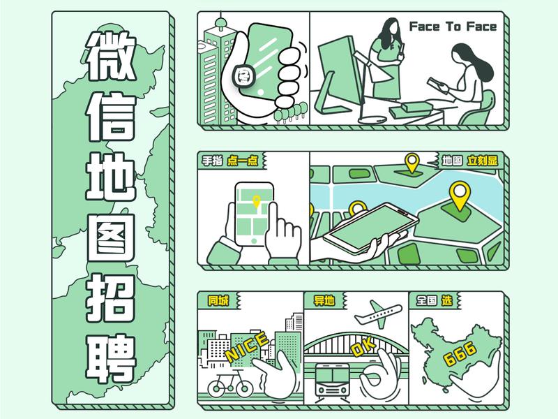 Map Recruitment(1) ui 插图
