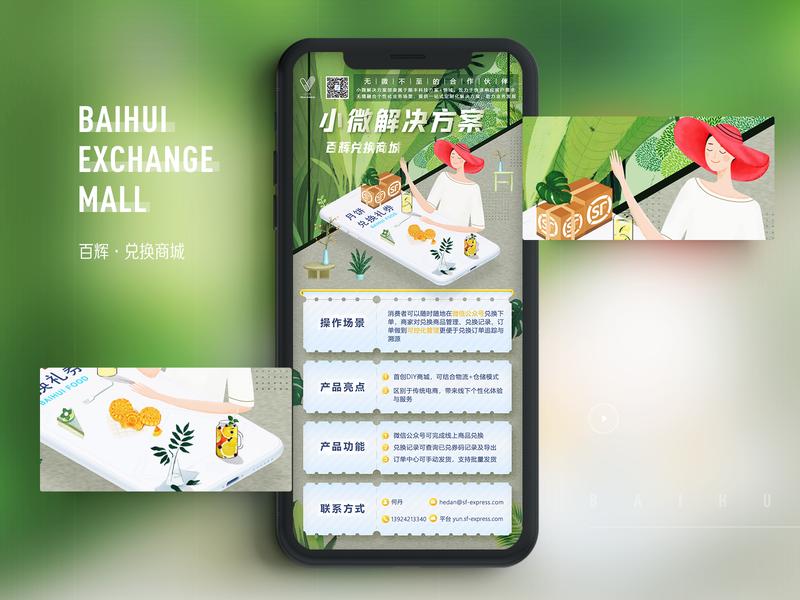 Baihui Exchange Mall design illustration