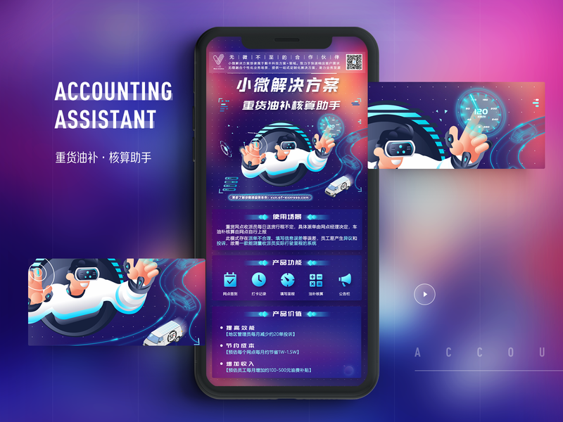 Accounting Assistant illustration design