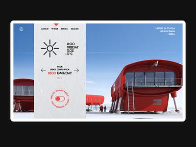 summer & winter mode website concept layout webdesign web ux ui