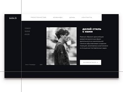 БАЗА 23 ui web web-design interface