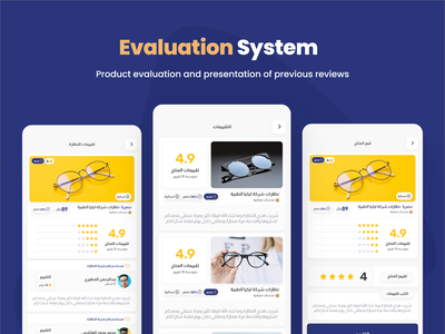 Evaluation Screen Arabic UI UX Design screen evaluation uiux uidesign ui store glasses design creative abic accessoriesar