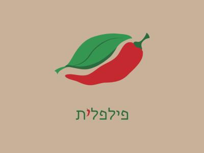 Pilpel logo