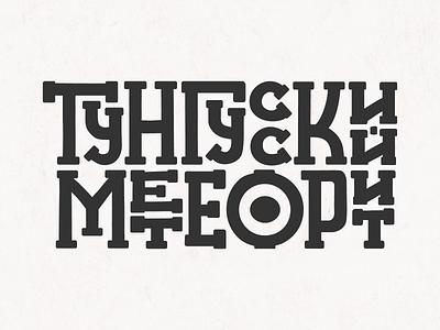 The Tunguska Meteorite black  white monochrome lettering art typography design typography logo typography font type letters hand lettering lettering logo