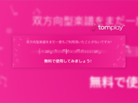 Tomplay Pink Banner