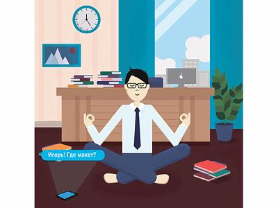 Igor office meditation illustration