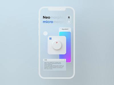 Neo-micro-morphism neomorphism microsoft 3d animation 3d ui creative