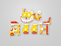 Bengali New Year Typography