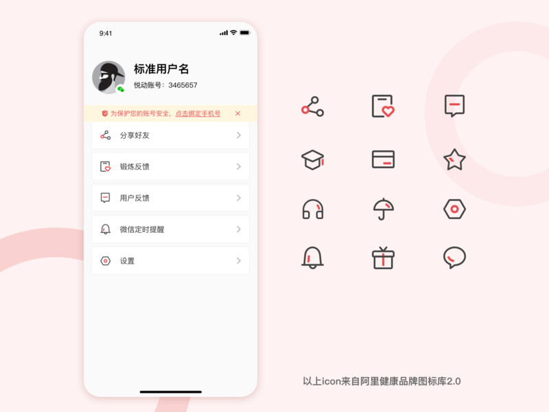 Personal Center icon app ui design