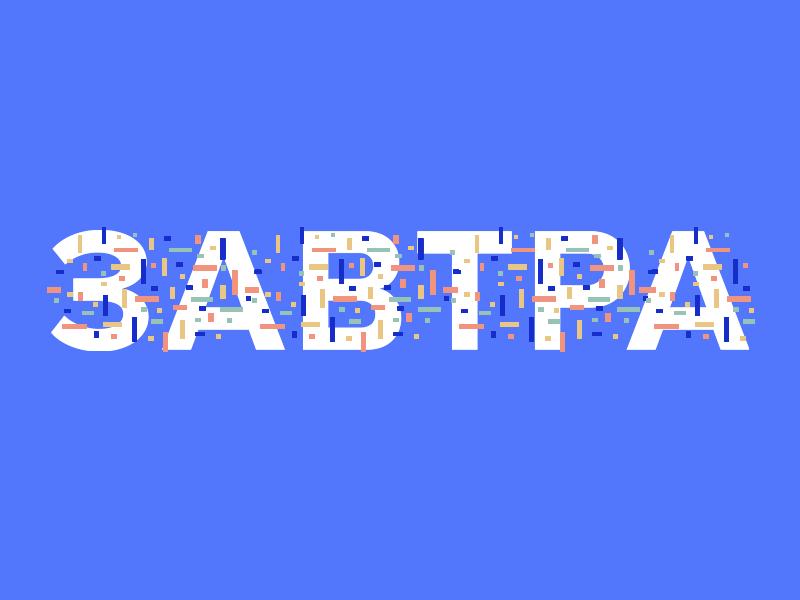 Belgium Meetings simple modern logotype logo colorful geometric minimal crisp flat typographic typo design atrokhau