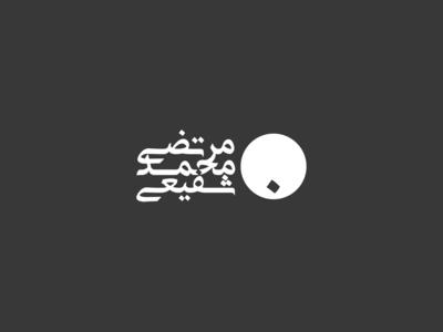 Morteza Muhammad Shafie | Personal Logo