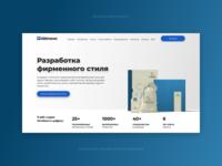 Web design studio redesign
