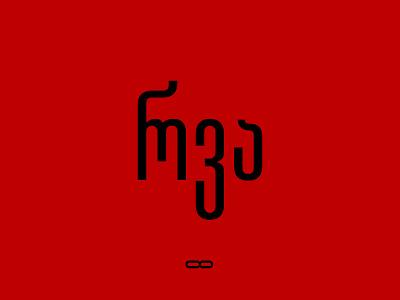 rva // რვა typography font typeface georgian letters eight 8
