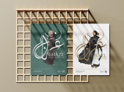 GHZAL branding design brand design brand logo design logodesign logotype art font calligraphy typo vector company typography logo design شعارات illustration branding عربي arabic