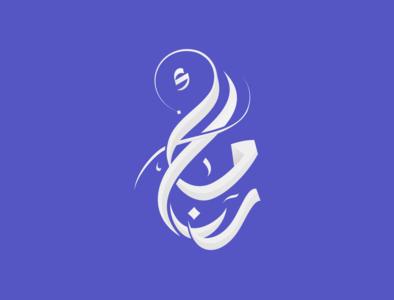 RANA MALEK company logos logo calligraphy typography illustration شعارات branding عربي arabic