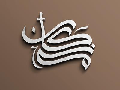 ZAMAKAN logodesign logo design logos logo arabic logo arabic calligraphy arab logotype arabic typography design calligraphy typography company شعارات illustration branding عربي arabic