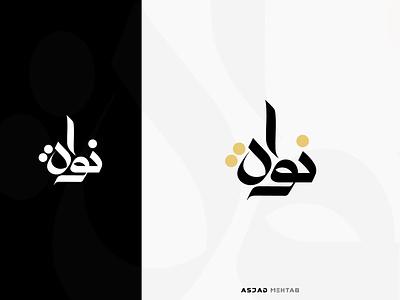 Arabic Calligraphy Design - Nawa logo design urdu calligraphy arabic calligraphy arabic typography digital calligraphy creative vector islamic design arabic logo calligraphy inspiration