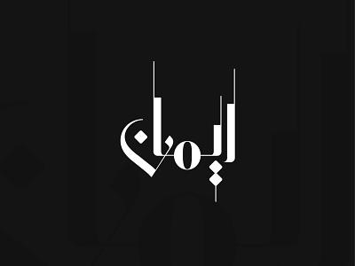 Iman - Arabic Calligraphy Design hand calligraphy calligrapher logo arabic branding typogaphy calligraphy digital calligraphy islamic design arabic logo inspiration