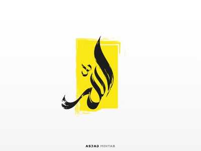 Allah Calligraphy Design arabic typography arabic calligraphy allah islamic calligraphy vector arabic creative digital calligraphy islamic design logo arabic logo calligraphy inspiration