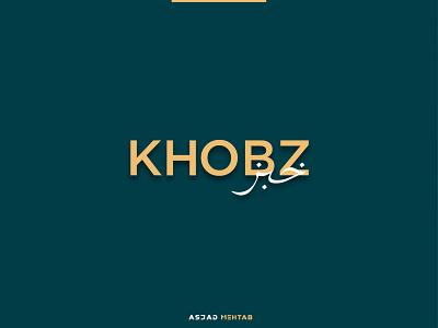 Khobz logodesign bread logo islamic calligraphy creative arabic digital calligraphy islamic design design arabic logo calligraphy inspiration khobz