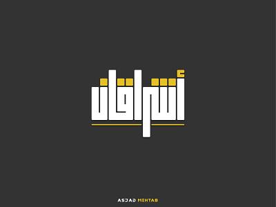 Kufic calligraphy style. calligrapher arabic kufic style digital calligraphy identity islamic design design arabic logo calligraphy inspiration