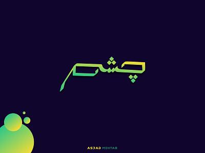 Chashma Logo Design chashma urdu urdu calligraphy graphic design glasses gradient creative arabic digital calligraphy identity logo design arabic logo calligraphy inspiration