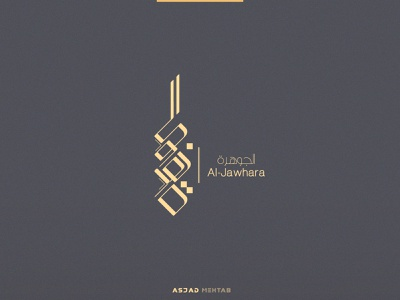 Al-Jawhara calligraphy logo calligraphy artist typogaphy urdu calligraphy arabic calligraphy arabic typography luxury logo jewlry logo illustrator creative digital calligraphy vector identity islamic design arabic logo calligraphy inspiration
