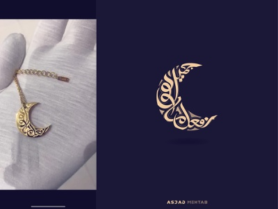 إفعل ما هو جميل calligraphy design in moon shape. arabic typography arabic calligraphy arabiccalligraphy custom shape calligraphy moon design logo jewelry islamic calligraphy creative vector digital calligraphy islamic design inspiration calligraphy arabic logo