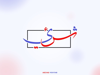 Calligraphy Design asjadmehtab urdu calligraphy arabic typography arabic calligraphy arabic creative identity islamic design digital calligraphy design logo arabic logo calligraphy inspiration