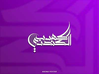 kahrab Alkanderi asjadmehtab creative vector digital calligraphy identity islamic design design logo arabic logo calligraphy inspiration