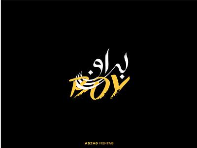 BROWN BOY branding islamic design inspiration urdu calligraphy arabic logos hand written creative designer logo calligrapher arabic calligraphy asjadmehtab brownboy arabiclogos